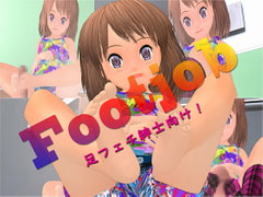 ロリっ娘 Footjob!