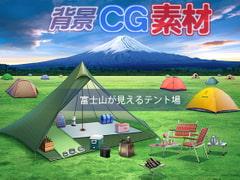 著作権フリー背景CG素材「富士山が見えるテント場」