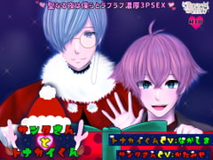 Santa and Reindeer ~Lovey-dovey Intense Threesome Sex on the Holy Night~ [Dreamin'&Dreamy]
