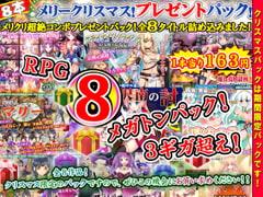 サモナベールクリスマスプレゼント~クリスマスパック企画!超スーパーメガトンコンボパック福袋!トナカイ重量限界!RPG全8タイトル詰め込みました!~