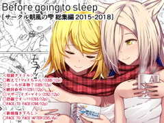 Before going to sleep / Cool Morning Breeze's Doujinshi Bundle 2015~2018 [Cool Morning Breeze]