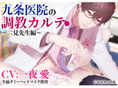 Kujou Clinic's Disciplinary Remedy ~Dr. Futami~ [Icicle Pink]