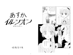 Asuka Illusion Vol.79: Into the Eternity [Mikuna Shirohashi]