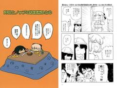 沖田とノッブの駄漫画まとめ