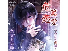 Dangerous Love ~Night Story only between Two~ (CV: Tenhou Itsuka) [KZentertainment]