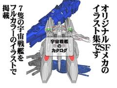 宇宙戦艦のカタログ