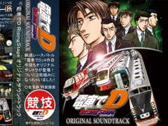 電車でD RisingStage オリジナルサウンドトラック