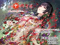 アイシテヤマナイ4 - Product Image