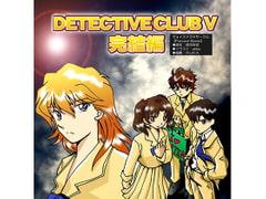 Detective Club V