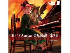 新 ピアノのための東方小品集 第2集