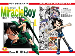 The Man Who Was Called Grasshopper DX - Miracle Boy 1 [DOKURITUGURENTAI]