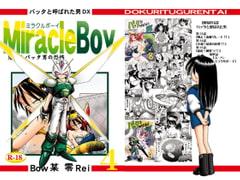 バッタと呼ばれた男DX Miracle Boy 4