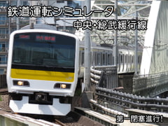 鉄道運転シミュレータ 中央・総武緩行線