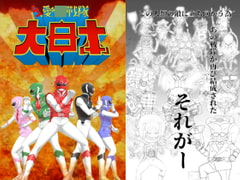 Shin Patriot Sentai Great Japan [From madness]