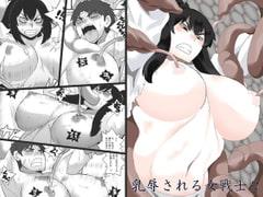 乳辱される女戦士2