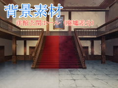 Royalty-Free Background Materials - Mansion Entrance Hall [sunfish]