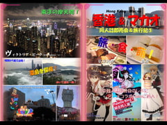 Doujinshi Exhibitions & Travel Diary 5: Hong Kong & Macau [RED RIBBON REVENGER]