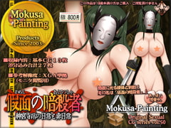 The Masked Assassin - Mio Jinguuji's Usual Days and Unusual Days [Mokusa]