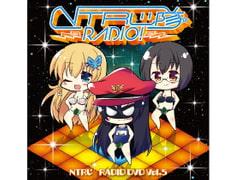 NTRじ RADIO DVD Vol.5 ダウンロード版