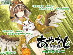 [Ear Cleaning / Beanbags] Ayakashi Nostalgia - Hiyo [Lullaby] [Whisp]