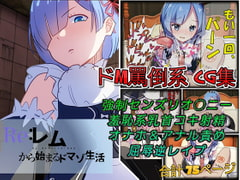 Re: Starting Masochistic Life with Rem [Chivalric Order of the Extreme Masochists]