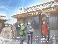Let's Go to the Countryside! - Winter Memories with Three Sisters [Asahi San-chome]
