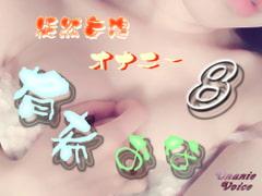 有希おな File No.008 徒然妄想オナニー - Product Image