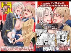 ドラギャル「ボイスドラマ付DL版」