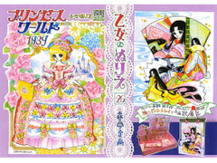 OTOME NO NURIE 26 - PRINCESS WORLD 1989 [MORiMU]