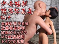 少女強制陵辱写真集 Vol.09