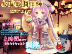 Magical Eat Tuner ~lamp meiji~ [lamp-shade]