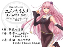 Dream Master ユメノヤネムリ ドリームマスターパック1(ドリームマスター ユメノヤネムリ1~3巻パック) - Product Image