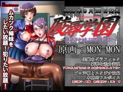 Abuse Campus - Sexual training of big breasted sisters in class Movie Version [KTFACTORY]