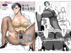 Dirty Doctor Haruka's Rough Illustrations [G-panda]