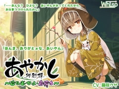 [Ear Cleaning / Massage] Ayakashi Nostalgia - Hiyo [Play House] [Whisp]