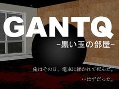 GANTQ -黒い玉の部屋-