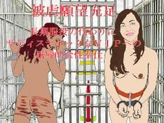女囚性務所 (EPISODE 1)