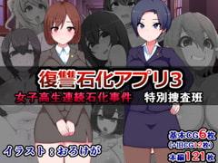復讐石化アプリ3~女子高生連続石化事件、特別捜査班~