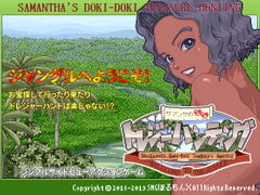 Samantha's Doki-Doki Treasure Hunting - Welcome to the Jungle [SMGHormoneX]