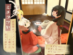 [Hot Pot Party] Michikusaya Suzuna 6 - Suzuna Takes Scissors [Hair Dressing & Shampooing]  [Momoiro Code]