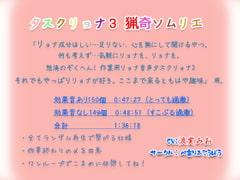 タスクリョナ3 猟奇ソムリエ - Product Image