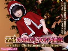 聖夜の妹ロリスマス催眠 - Product Image