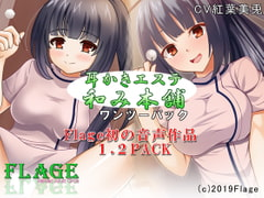 Ear Cleaning Salon Nagomi Honpo Vol.1 Vol. 2 Pack [Flage]