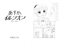 あすかイルシオン第81話「大地 翔」