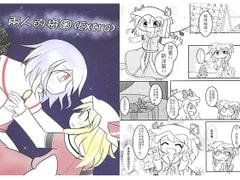 二人のパズル(Extra)【中国語版】