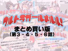 ウルトラガールメルル! まとめ買い版 (Episode 3~6 収録) - Product Image
