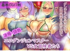 エロダンジョンマスターVS女冒険者たち