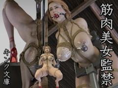 筋肉美女監禁