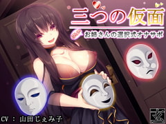 Three Masks ~Mysterious Onesan's Selection Masturbation Support~ [kurohimeya]