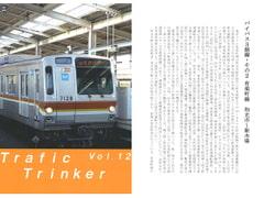 Trafic Trinker Vol.12